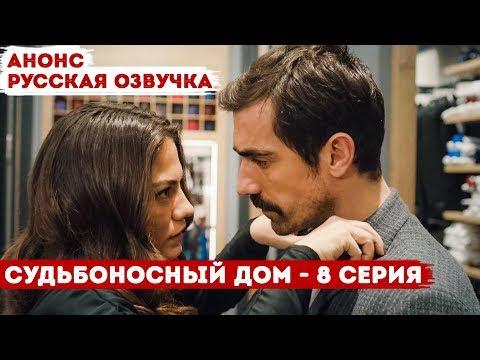 СУДЬБОНОСНЫЙ ДОМ/ Doğduğun Ev Kaderindir (DEK) - 8 СЕРИЯ: АНОНС! РУССКАЯ ОЗВУЧКА!