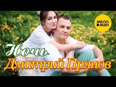 Дмитрий Прянов - Ночь (Video 2019)
