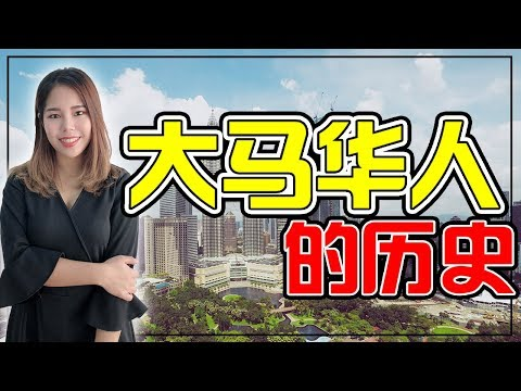 大马华人下南洋的血泪史 - 我是马来西亚第四代华裔,无论在哪里都是中华血脉!【政经10分钟】EP18