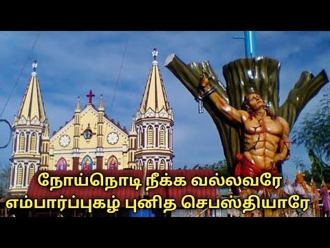 Manganoor punitha Sebasthiyar நோய்நொடி நீக்க வல்லவரே எம்பர்புகழ் புனித செபஸ்தியாரே
