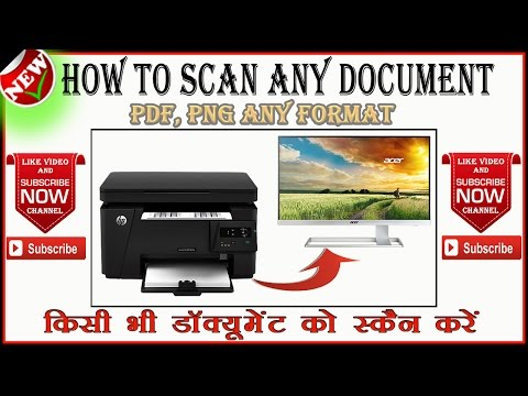 How To Scan Any Document - Jpeg, Png, Pdf Any Format (With Printer) (हिंदी, उर्दू)