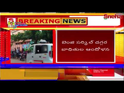 Unemployed candidates cheated by Software Company | Vijayawada | Sneha TV Telugu