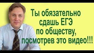 Подготовка к ЕГЭ по обществознанию(Если хочешь качественно и быстро подготовиться к ЕГЭ по обществознанию, то зайди на сайт http://ege-obchestvoznanie.ru/..., 2013-02-18T07:47:53.000Z)