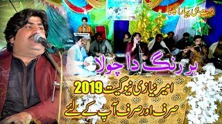 Har Rang Da Chola Ameer Niazi New Latest Saraiki Song 2019 Ali Movies Piplan