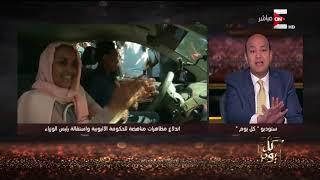 كل يوم - عمرو أديب يوضح علاقة استقالة رئيس الوزراء الاثيوبي بملف سد النهضة