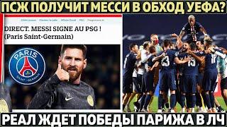 ПСЖ получит Месси в обход УЕФА Реал ждёт победы ПСЖ в ЛЧ Челси подписал второго ван Дейка
