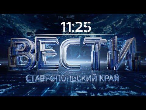 «Вести. Ставропольский край» 26.12.2019
