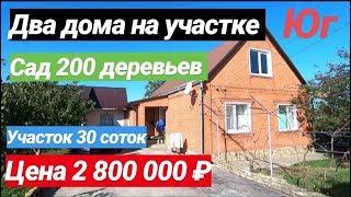 Продажа Дома за 2 800 000 на Юге, Адыгея