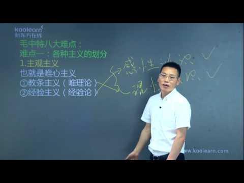 08 第一章第四节实事求是思想路线与马克思主义中国化理论成果的精髓(一)
