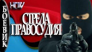 Стрела правосудия 2016 русский боевик 2016 russian boevik movies 2016