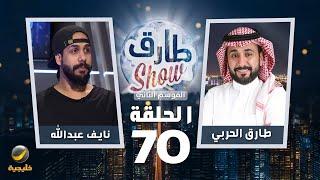 برنامج طارق شو الموسم الثاني الحلقة 70 - ضيف الحلقة نايف عبدالله