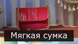 Мягкая сумка за один вечер 116 Ольга Никишичева
