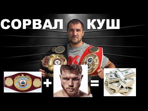 Ковалёв - САМЫЙ ВЕЗУЧИЙ российский боксёр (бой с Альваресом)