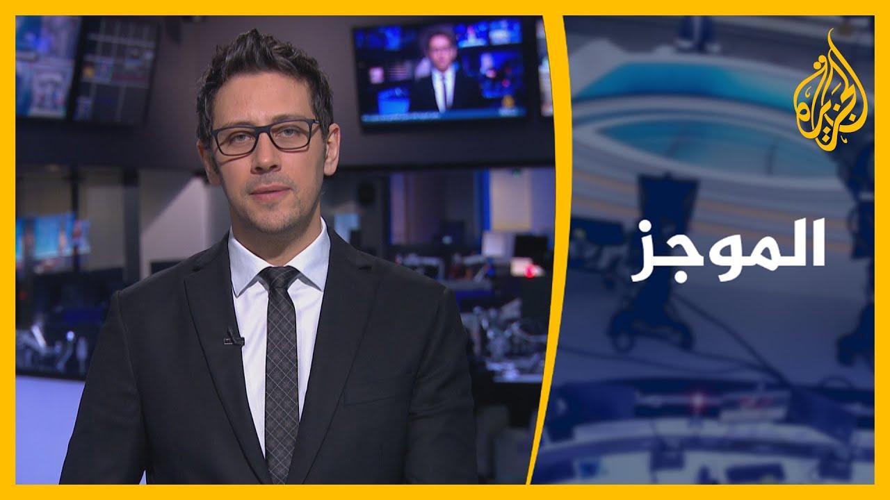 موجز الأخبار - الثالثة صباحا 16/01/2021  - نشر قبل 8 ساعة