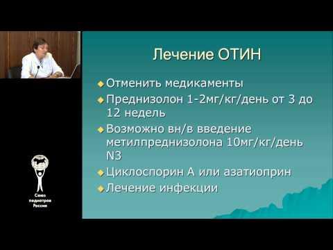 Тубуло-интерстициальный нефрит. Сергеева Т.В.