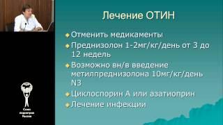 видео Острый и хронический нефрит (воспаление почек): виды, причины, симптомы, диагностика, лечение