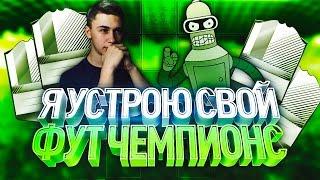 ФУТ ЧЕМПИОНС СТАЙЛ I ПЕРВАЯ ЛЕГЕНДА В СОСТАВЕ!