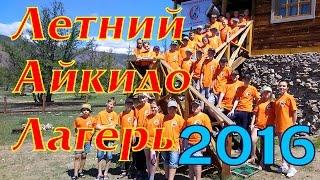 Детский летний айкидо лагерь. Байкал. Малое море. 2016(С 05 по 15 июня 2016 г. прошел традиционный детский летний айкидо лагерь на Байкале. Клуб айкидо