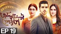 Baray Dhokhe Hain Iss Raah Mein - Episode 19 Full HD - ATV