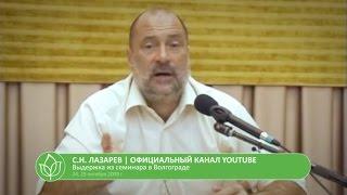 С.Н. Лазарев   Пост для души