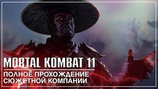 MORTAL KOMBAT 11 | ПОЛНОЕ прохождение сюжета, Крипта, Редактор персонажей!
