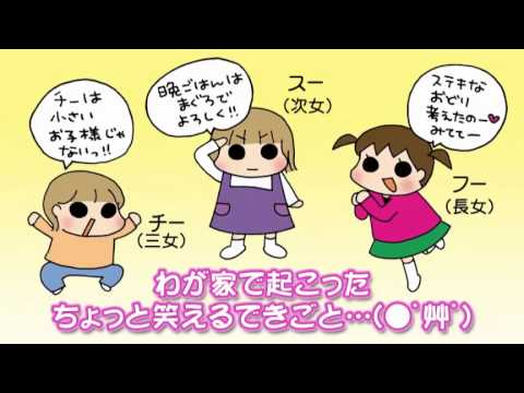 松本ぷりっつ新作!『ぷりっつさんち』第1巻がいよいよ発売♪ - YouTube