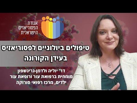 טיפולים ביולוגיים לפסוריאזיס בעידן הקורונה - אגודת הפסוריאזיס הישראלית