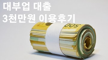 대부업 대출 3천만원 이용 후기