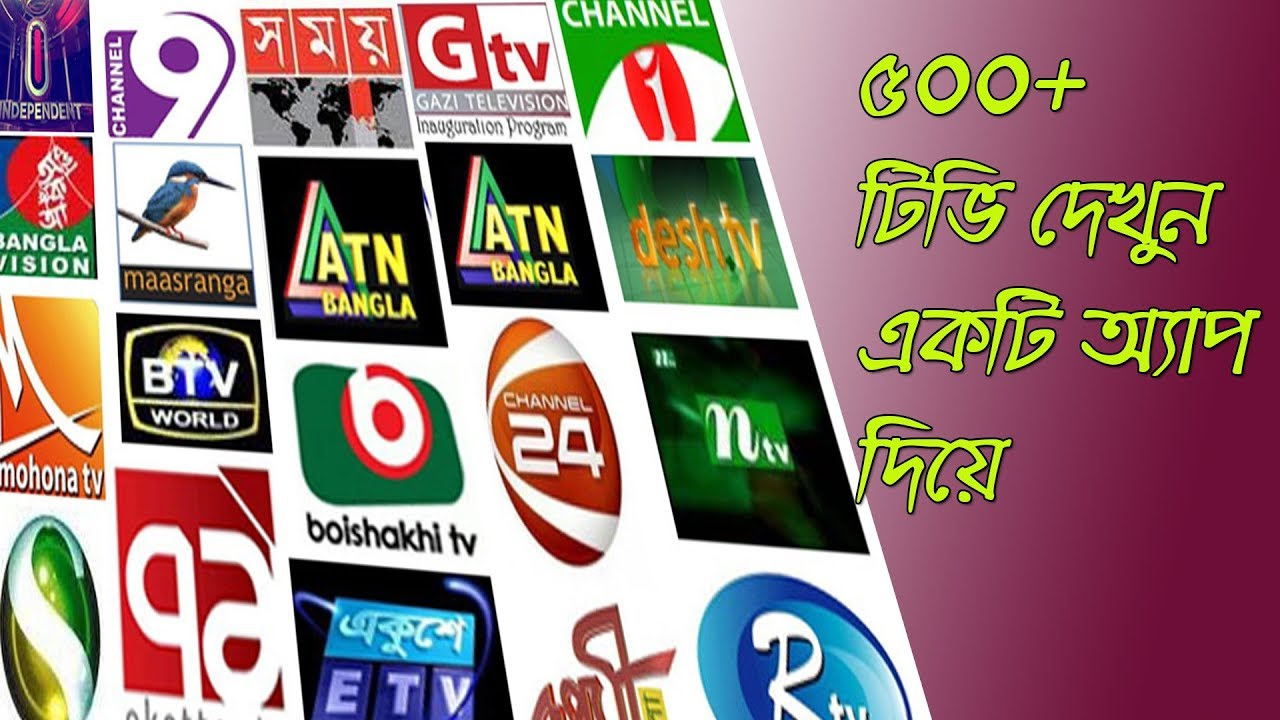 Free bangla tv channel online // with andorid apps bangla