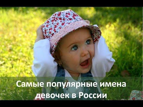 Самые популярные имена девочек в России