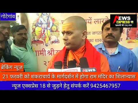राम मंदिर निर्माण के लिए गोटेगांव से ढाई हजार यात्रियों का जत्था अयोध्या के लिए रवाना