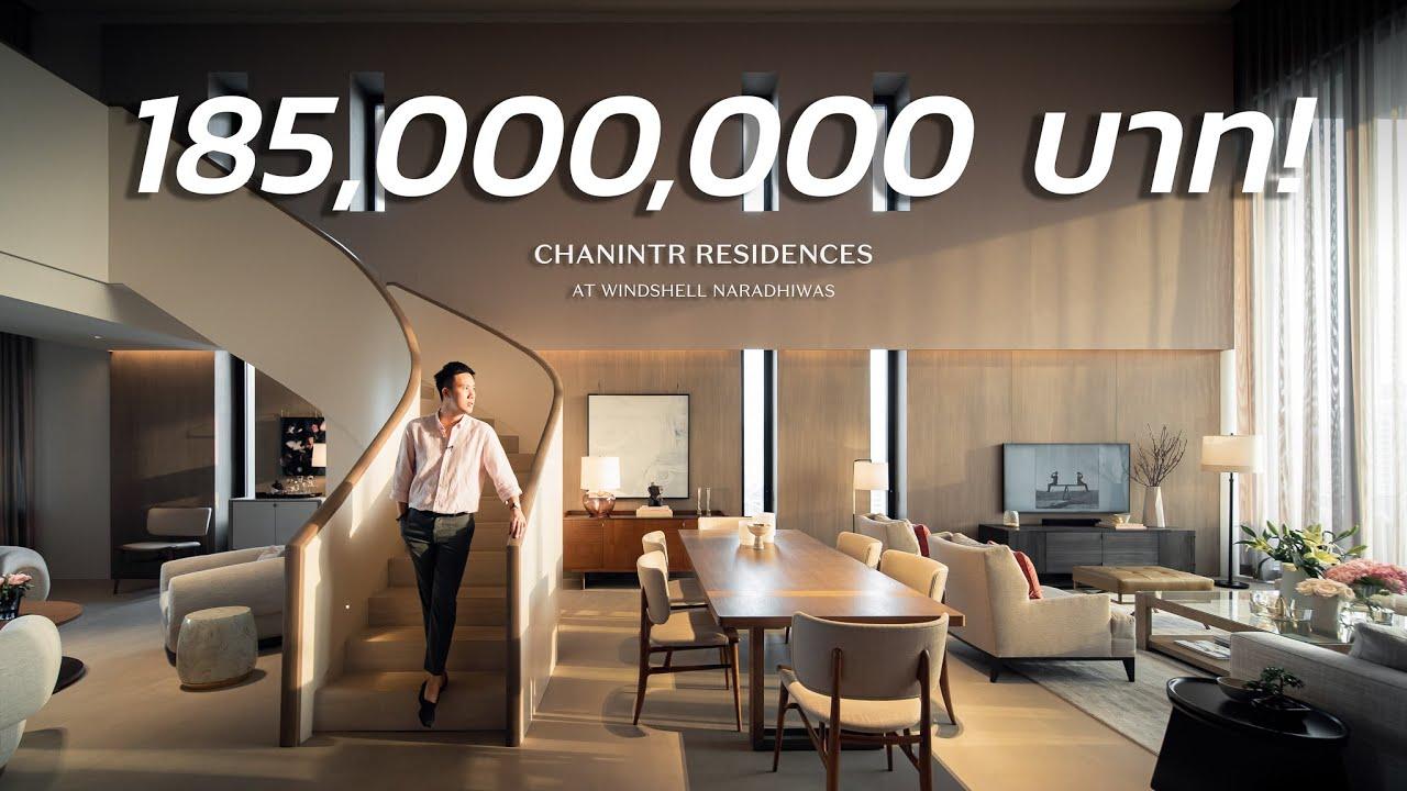 คอนโดหรู 185 ล้าน ที่ค่าตกแต่งแพงกว่าค่าห้อง!?   CHANINTR RESIDENCES
