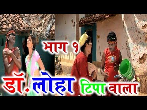 Dr Loha Tipa Wala (Scene -1) | Sevak Ram Yadav | CG COMEDY | Chhattisgarhi Natak | Hd Video 2019