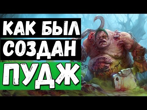 видео: КАК СОЗДАВАЛСЯ ГЕРОЙ ПУДЖ