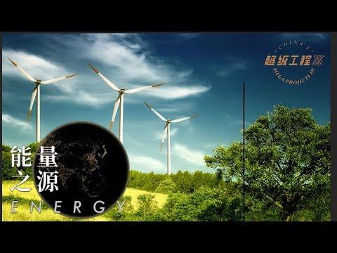 超级工程Ⅲ 第二集 能量之源【China's Mega ProjectsⅢ EP01 Energy】