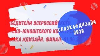 СказкаДизайн финал 2020. Кострома.