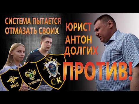 ПРОКУРОР ОТОБРАЛ ВЕЛОСИПЕД у сына юриста Антона Долгих - что дальше? | Эпизод #3