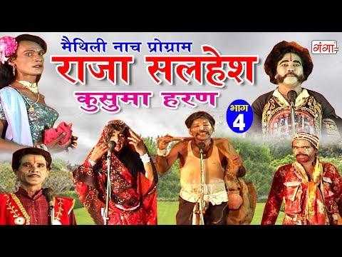 मैथिली नाच प्रोग्राम -राजा सलहेश - कुसुमा हरण (भाग-4) - Maithili Nach Program