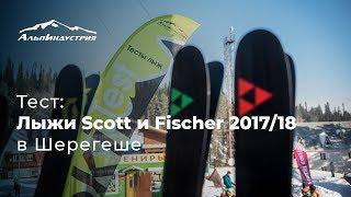 Тесты лыж Scott и Fischer 2017/18 в Шерегеше