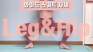 와이드 스쿼트 자세 설명 | 다리 힙 운동 효과 | w…