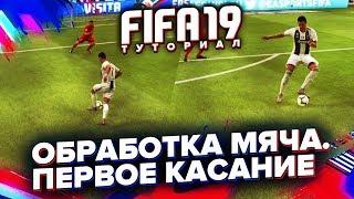 FIFA 19 ТУТОРІАЛ ПО ПЕРШОМУ ДОТОРКУ | ПРИЙОМ М'ЯЧА БЕЗ ВІДСКОКІВ