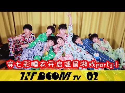 【TNT时代少年团 宋亚轩】TNT《BOOM!TV》第二集:温居游戏开启!|| 1080HD