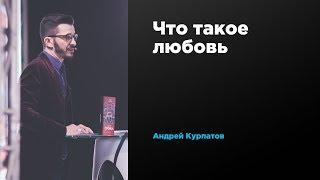 Что такое любовь   Андрей Курпатов   Prosmotr