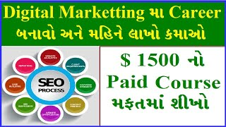 seo digital marketing course | seo course online | online seo training | best seo course