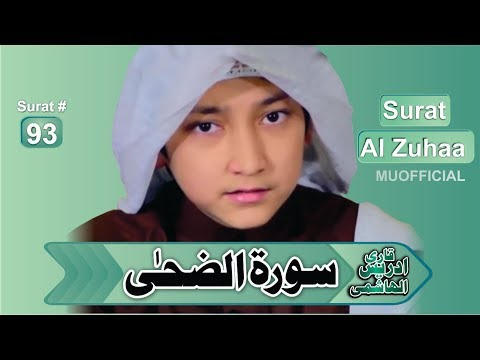 Qari Idrees al Hashmi | Quran Recitation Emotional | سورۃ الضحٰی