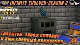 LP ► Minecraft ►  Nfinity Evolved S2 E34   Гравитул  завод сплавов и 8ми слойный кондерчик