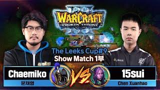 Chaemiko (H) vs 15sui (N) 워크3 릭스 컵 쇼매치 #9 1부 - Warcraft3 Leeks Cup Show Match #9