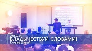 Киселев Евгений - Владычествуй словами!