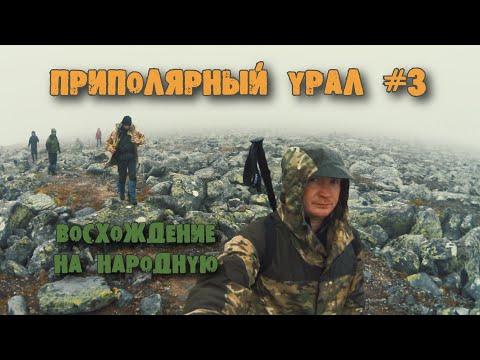 Приполярный Урал #3. Восхождение на гору Народная.