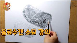 [연필 소묘 기초과정] 26강-…